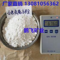 供应高纯度负离子粉 纳米级负离子粉 纺织 涂料添加专用白色负离子粉