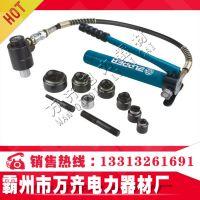 多功能液压开孔器 便携式液压开孔器 手动开孔机 金属开孔器
