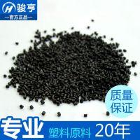 PA6 阻燃级黑色尼龙树脂PA6 耐磨耐高温桌角椅子塑料粒子PA6原料