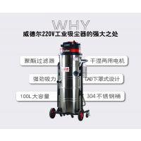 WX-3610P威德尔仓库地面灰尘吸尘器3600W工业吸尘器