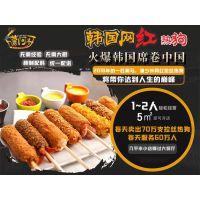 薯阿哥超长薯条,韩式热狗芝士棒火爆加盟