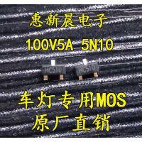 厂家直销100V贴片MOS管2N10 4N10 5N10 100V4A SOT23-3 LN2556