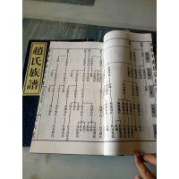 梅州哪里有宣纸家谱排版制作的厂家?(宣纸家谱印刷)