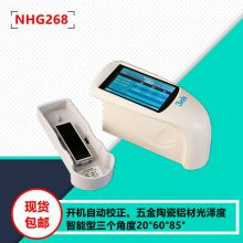 nhg268智能型陶瓷油漆五金用三个角度206085光亮测试仪器