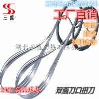三盛刀锯 双面刀口扭刀厂家 海绵厂 泡沫厂 塑胶厂适用