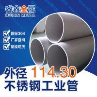 青岛现货304不锈钢工业管 流体管厂家直营