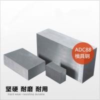 ADC88模具钢 极佳的韧性 优良的抗回火软化性能 优良的高温强度