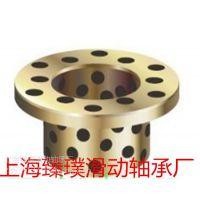 上海臻璞滑动轴承厂专业生产JDBB法兰镶嵌石墨铜套