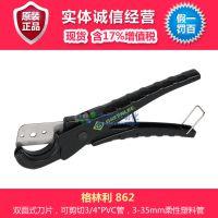 美国格林利 刀具 862型PVC管子割刀