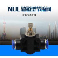 SA12节流调速调节阀气动元件快速管道气管接头气动接头T型调压