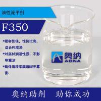 面漆、PE底代替BYK358N流平剂