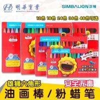 台湾雄狮牌六角油画棒粉蜡笔12 18 24 36 48色绘画涂鸦笔儿童节DIY