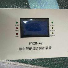 矿用KYZB-A2智能开关综合保护装置直销价格