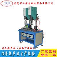 大功率非标玩具超声波塑焊机 东莞非标超声波塑焊机厂家批发