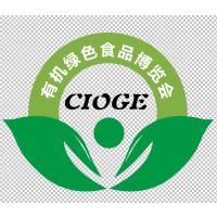 2018第十八届北京国际有机食品和绿色食品产业博览会