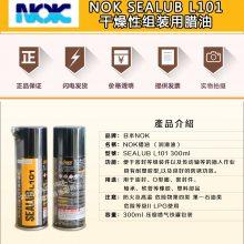 日本原装正品 NOK L101 干性组合用润滑蜡 用于 O型圈 轴承 软管
