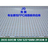 2835灯条线路板 led软性线路板 灯条板