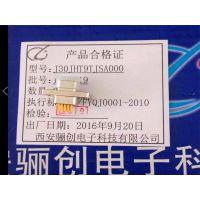 西安骊创矩形连接器J30JHT9TJSA000 插头插座