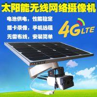 室外4G太阳能无线监控摄像机高清960PTF卡录像AP热点新款JC0006A