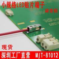 小规格全铜贴片接线端子连接器PCB板对线接线端子