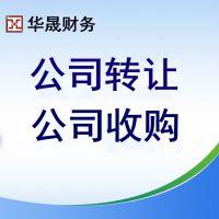 深圳公司不想经营了该怎么办 公司收购转让公司 一般纳税人公司