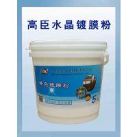 高臣水晶镀膜粉,厂价直销水晶镀膜粉,石材结晶粉