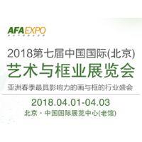 2018第七届中国国际(北京)艺术与框业展览会