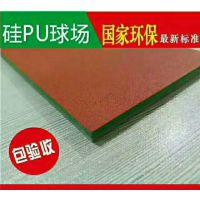重庆硅PU球场材料