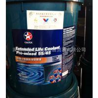 200升-加德士金富力55/45 长效防冻防锈液 55/45 冷却液 包邮