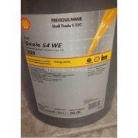 殻牌可耐压Omala S4 WE 150、220、320、460 重负荷蜗轮蜗杆油
