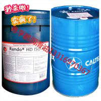 CALTEX PAPER MACHINE OIL PREMIUM 150润滑油,加德士造纸机油