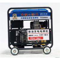 户外应急300A双缸动力柴油电焊机选哪个品牌