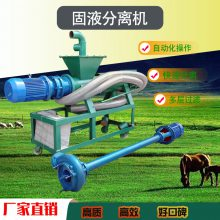 有了粪便分离机不再担心环保的严查 有机肥料处理机 木薯渣干湿脱水机