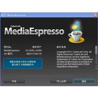MediaEspresso购买销售,正版软件,代理报价格