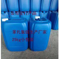 宣源直销苯扎氯铵的价格 杀菌剂1227的价格 杀菌剂1427