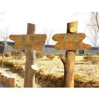 供应仿木标志牌,指路牌