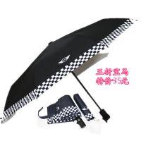 新MINI雨伞宝马三折折叠伞广告伞礼品伞超强防紫外线全自动伞