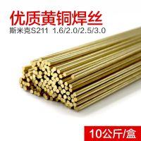 优质黄铜焊条HS221 锡黄铜焊丝 圆焊条黄铜焊棒 铜和铁焊接专用