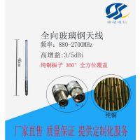3/5dBi880-2700MHz户外天线 FIWI无线网 高增益 全向玻璃钢天线