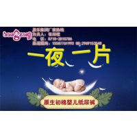 盈乐卫生用品(在线咨询)、纸尿裤、满意宝宝纸尿裤