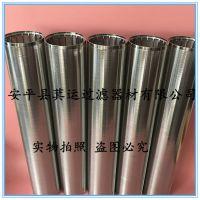 厂家供应不锈钢楔形网滤芯 绕丝管滤芯