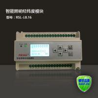 睿控电气RSL-J.8.16智能照明经纬度模块
