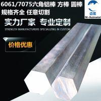 东莞迈徽金属供应6061/7075铝合金棒 六角棒实心铝棒铝 六角直条对角3mm-40mm