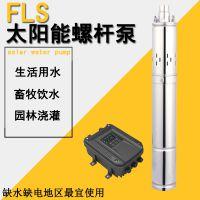 3寸不锈钢太阳能潜水泵24V48V72V直流螺杆泵太阳能光伏水泵