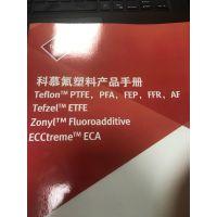 科慕(原杜邦)硬管软管吸管料 Chemours Teflon PTFE 62XTX