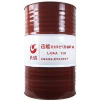 长城空气压缩机油L-DAA 100 长城空压机油 西安长城润滑油