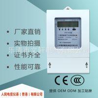 厂家直销DTS  型三相四线仪表厂家 电子式有功电能表热卖