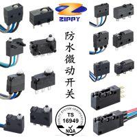 台湾进口ZIPPY防水IP67车规认证行程微动开关,