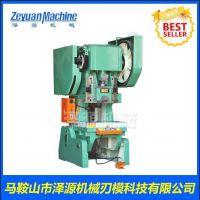 供应J23-16冲床 数控冲床 普通小型冲床 电动冲床厂家 品质保证