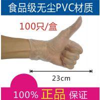 一次性PVC材质手套无尘橡塑胶实验劳保食品无尘防护PVC白色透明手套